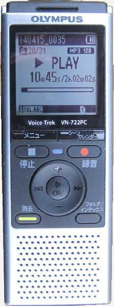 OLYMPUS Voice Trek VN-722PC opens in a new tab